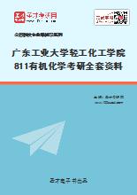 2021年广东工业大学轻工化工学院811有机化学考研全套资料