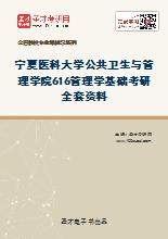 2021年宁夏医科大学公共卫生与管理学院616管理学基础考研全套资料