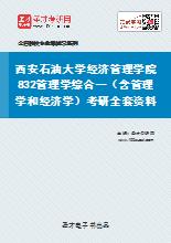 2021年西安石油大学经济管理学院832管理学综合一(含管理学和经济学)考研全套资料