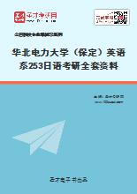 2021年华北电力大学(保定)英语系253日语考研全套资料