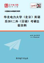 2021年华北电力大学(北京)英语系281二外(日语)考研全套资料