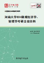 2021年河南大学《834微观经济学、管理学》考研全套资料
