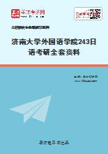 2020年济南大学外国语学院243日语考研全套资料