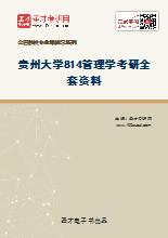 2021年贵州大学814管理学考研全套资料