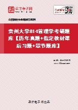 2021年贵州大学814管理学考研题库【历年真题+指定教材课后习题+章节题库】