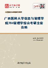 2021年广西医科大学信息与管理学院704管理学综合考研全套资料