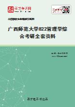 2021年广西师范大学822管理学综合考研全套资料