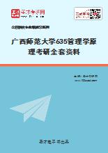 2021年广西师范大学635管理学原理考研全套资料