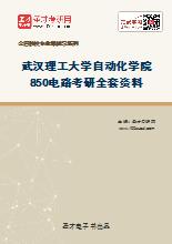 2021年武汉理工大学自动化学院850电路考研全套资料