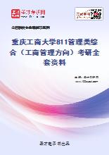 2021年重庆工商大学811管理类综合(工商管理方向)考研全套资料