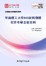 2020年华南理工大学845材料物理化学考研全套资料
