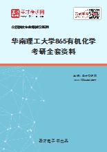 2021年华南理工大学865有机化学考研全套资料