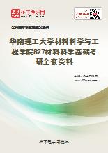 2021年华南理工大学材料科学与工程学院827材料科学基础考研全套资料