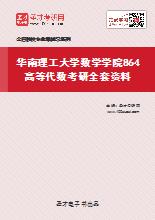 2021年华南理工大学数学学院864高等代数考研全套资料
