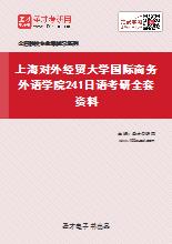 2021年上海对外经贸大学国际商务外语学院241日语考研全套资料