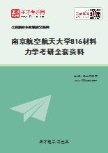 2021年南京航空航天大学816材料力学考研全套资料