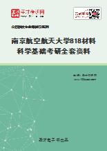 2021年南京航空航天大学818材料科学基础考研全套资料