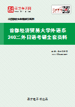 2020年首都经济贸易大学外语系240二外日语考研全套资料