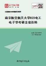 2021年南京航空航天大学823电工电子学考研全套资料