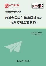 2021年四川大学电气信息学院869电路考研全套资料
