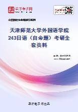 2021年天津师范大学外国语学院243日语(自命题)考研全套资料
