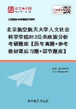 2021年北京航空航天大学人文社会科学学院812公共政策分析考研题库【历年真题+参考教材课后习题+章节题库】