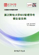 2020年浙江财经大学822管理学考研全套资料