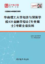 2021年华南理工大学经济与贸易学院431金融学综合[专业硕士]考研全套资料