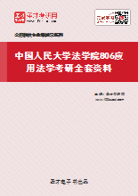 2021年中国人民大学法学院806应用法学考研全套资料