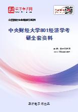 2021年中央财经大学801经济学考研全套资料