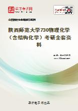 2020年陕西师范大学730物理化学(含结构化学)考研全套资料
