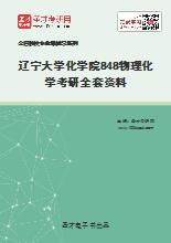 2020年辽宁大学化学院848物理化学考研全套资料