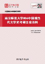 2020年南京师范大学806中国现当代文学史考研全套资料