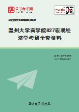 温州大学商学院827宏观经济学考研全套资料