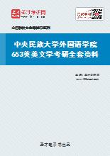 2020年中央民族大学外国语学院653英美文学考研全套资料