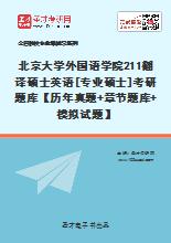 2020年北京大学外国语学院211翻译硕士英语[专业硕士]考研题库【历年真题+章节题库+模拟试题】