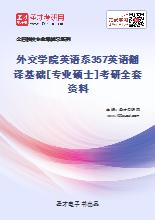 2021年外交学院英语系《357英语翻译基础》[专业硕士]考研全套资料