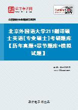 2021年北京外国语大学211翻译硕士英语[专业硕士]考研题库【历年真题+章节题库+模拟试题】