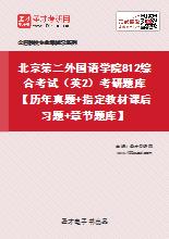 2020年北京第二外国语学院812综合考试(英2)考研题库【历年真题+指定教材课后习题+章节题库】