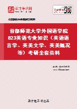2020年首都师范大学外国语学院823英语专业知识(英语语言学、英美文学、英美概况等)考研全套资料