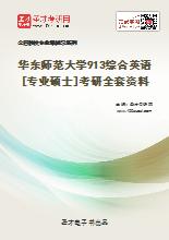 2020年华东师范大学913综合英语[专业硕士]考研全套资料