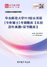 2020年华东师范大学913综合英语[专业硕士]考研题库【名校历年真题+章节题库】