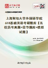 2021年上海财经大学外国语学院618基础英语考研题库【名校历年真题+章节题库+模拟试题】