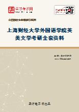 2021年上海财经大学外国语学院英美文学考研全套资料