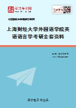 2021年上海财经大学外国语学院英语语言学考研全套资料