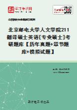 2021年北京邮电大学人文学院211翻译硕士英语[专业硕士]考研题库【历年真题+章节题库+模拟试题】