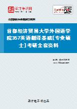 2021年首都经济贸易大学外国语学院357英语翻译基础[专业硕士]考研全套资料