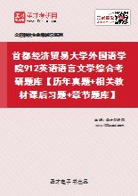 2021年首都经济贸易大学外国语学院912英语语言文学综合考研题库【历年真题+相关教材课后习题+章节题库】