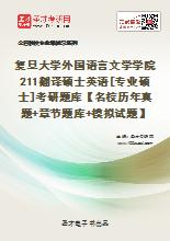 2021年复旦大学外国语言文学学院211翻译硕士英语[专业硕士]考研题库【名校历年真题+章节题库+模拟试题】