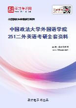 2021年中国政法大学外国语学院251二外英语考研全套资料
